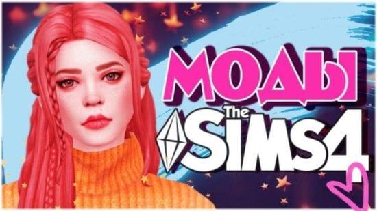 Почему моды в Sims 4 не работают: причины и решение