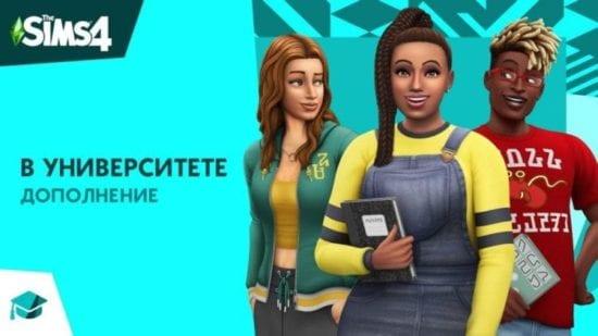 Обзор Sims 4 Университет - чит коды, поступление и тайное общество