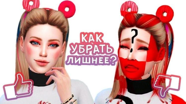 Как удалить моды в Sims 4: ненужные и сломанные